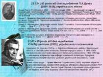 21.03 • 160 років від дня народження П.А.Думки (1854-1918), українського поет...
