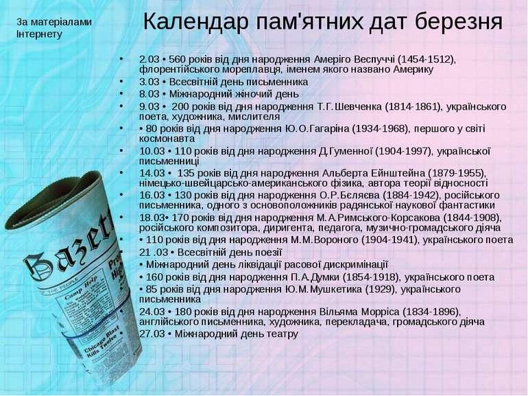 Календар пам'ятних дат березня 2.03 • 560 років від дня народження Амеріго Ве...