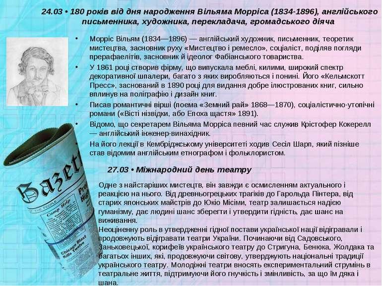 24.03 • 180 років від дня народження Вільяма Морріса (1834-1896), англійськог...