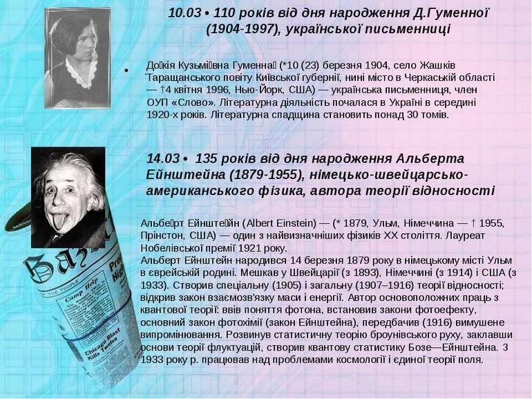 10.03 • 110 років від дня народження Д.Гуменної (1904-1997), української пись...