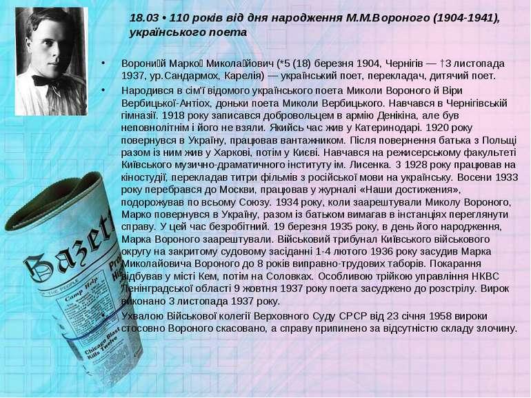 18.03 • 110 років від дня народження М.М.Вороного (1904-1941), українського п...