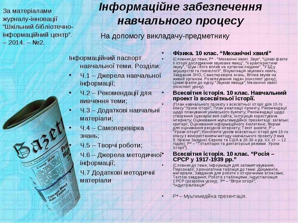 Інформаційне забезпечення навчального процесу Інформаційний паспорт навчально...