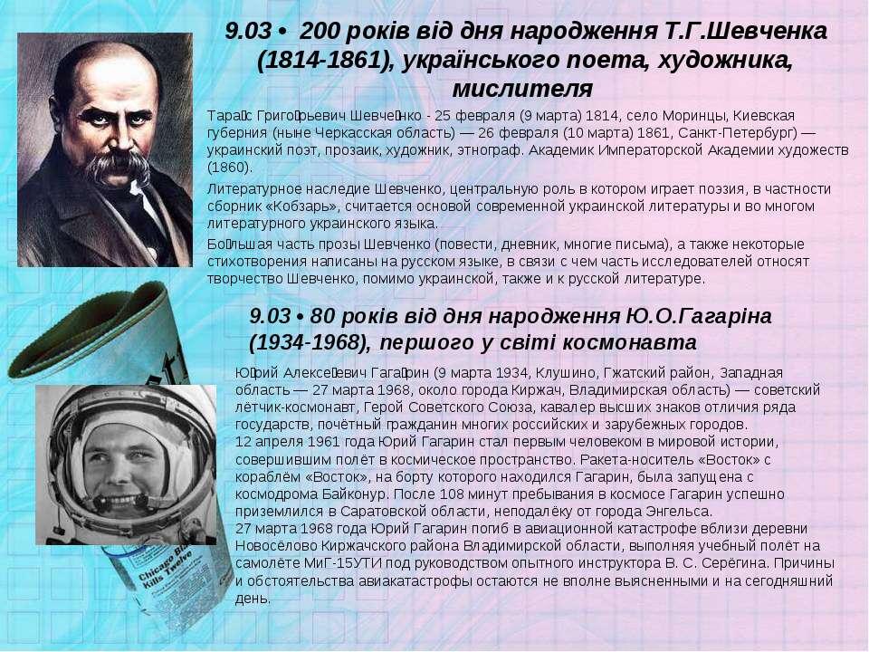 9.03 • 200 років від дня народження Т.Г.Шевченка (1814-1861), українського по...