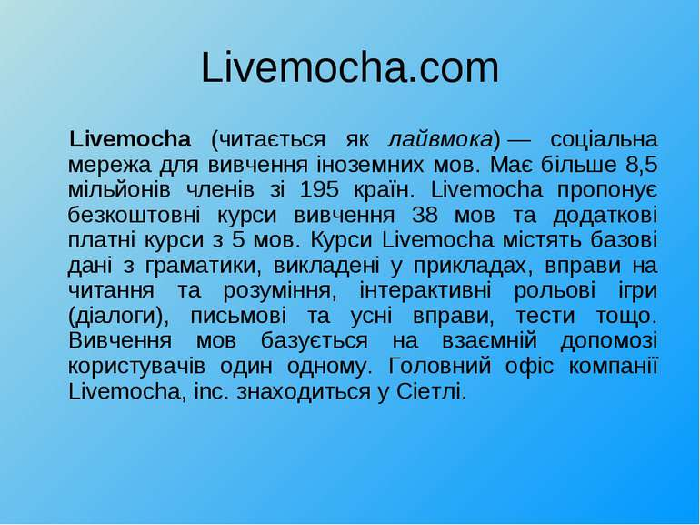 Livemocha.com Livemocha (читається як лайвмока)— соціальна мережа для вивчен...