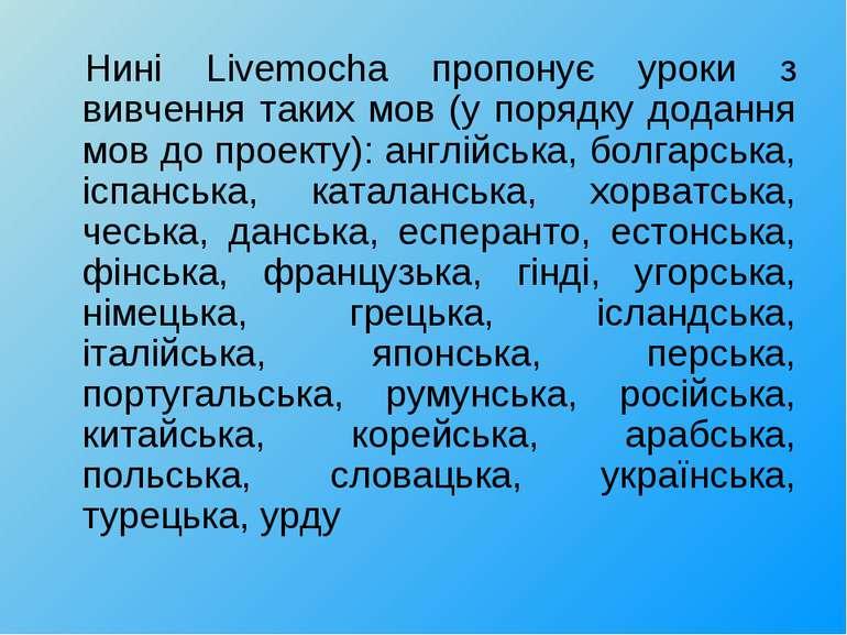 Нині Livemocha пропонує уроки з вивчення таких мов (у порядку додання мов до ...