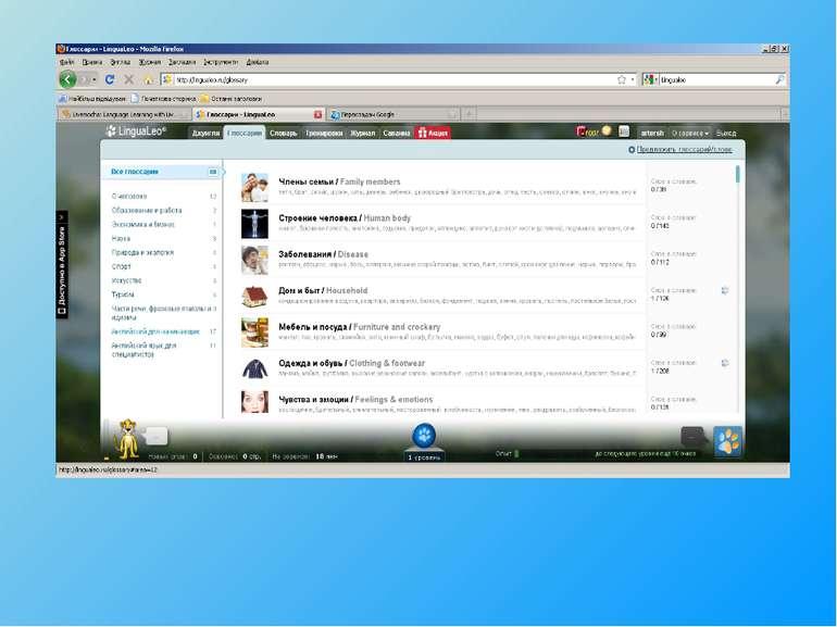 Також на сайті поширені глоссарії, де Ви зможете поспілкуватися та обсудити о...