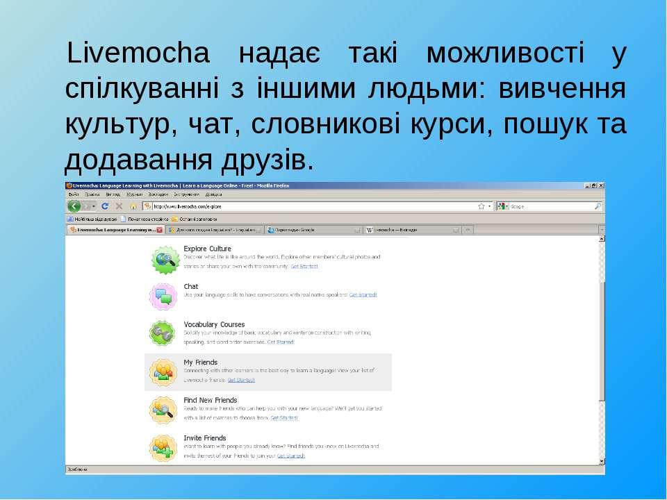 Livemocha надає такі можливості у спілкуванні з іншими людьми: вивчення культ...