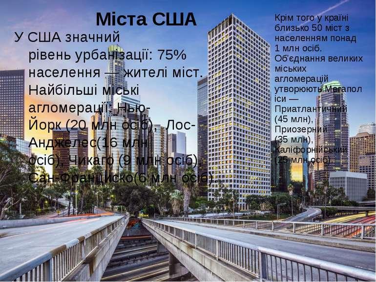 Міста США У США значний рівеньурбанізації: 75% населення— жителі міст. Найб...