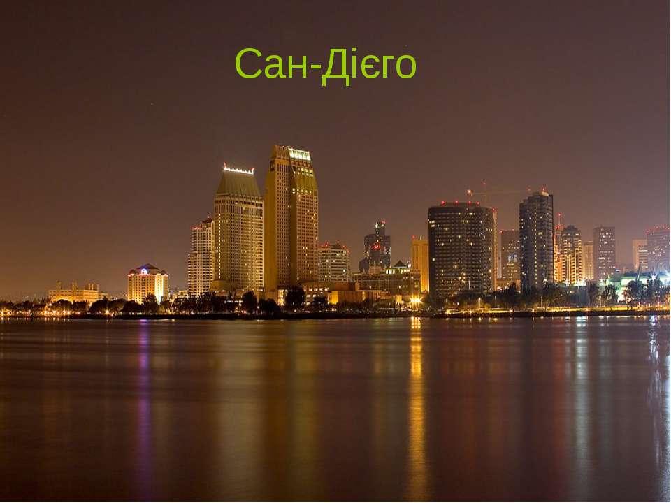 Сан-Дієго