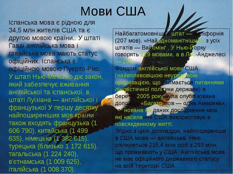 Мови США Іспанська мова є рідною для 34,5 млн жителів США та є другою мовою к...