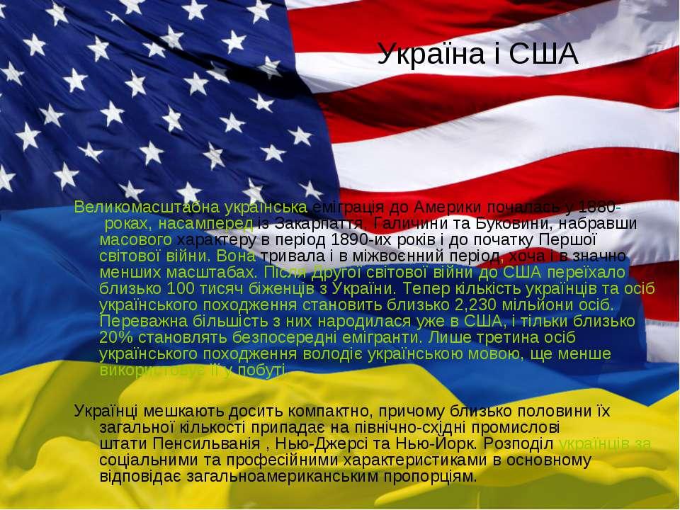 Україна і США Великомасштабна українська еміграція до Америки почалась у1880...