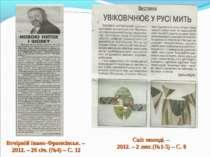 Вечірній Івано-Франківськ. – 2012. – 26 січ. (№4) – С. 12 Світ молоді. – 2012...