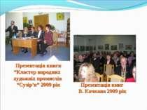 """Презентація книги """"Кластер народних художніх промислів """"Сузір'я"""" 2009 рік Пре..."""