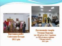 Експозиція творів Тетяни Павлик (до 140-річчя Лесі Українки та 100-літнього ю...