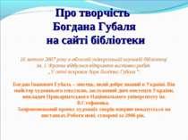 Про творчість Богдана Губаля на сайті бібліотеки 16 лютого 2007 року в обласн...