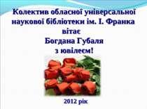 Колектив обласної універсальної наукової бібліотеки ім. І. Франка вітає Богда...