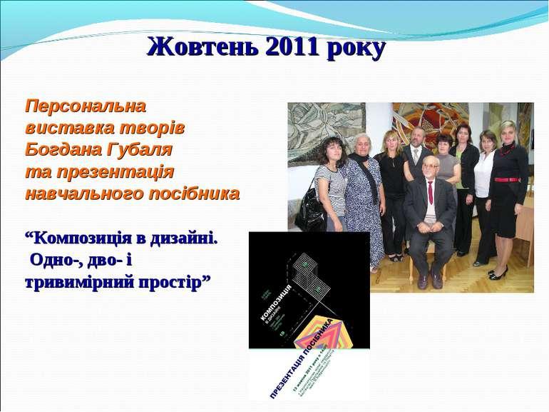 Жовтень 2011 року Персональна виставка творів Богдана Губаля та презентація н...