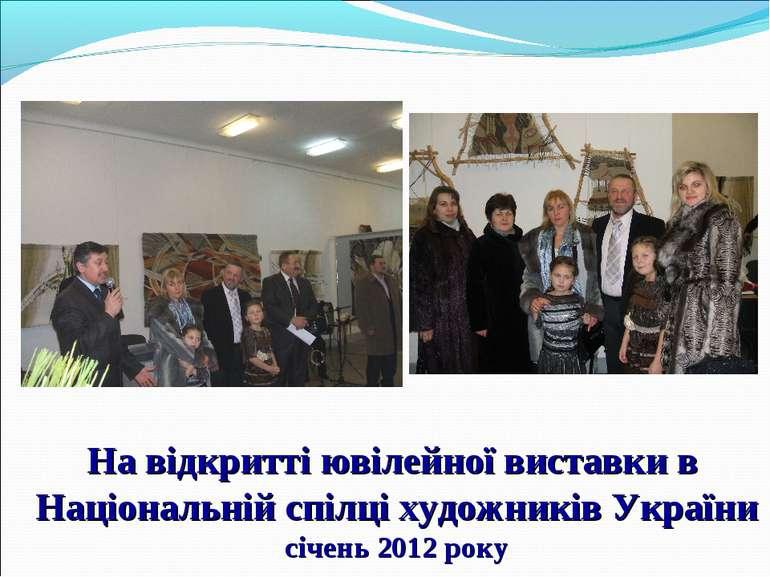 На відкритті ювілейної виставки в Національній спілці художників України січе...
