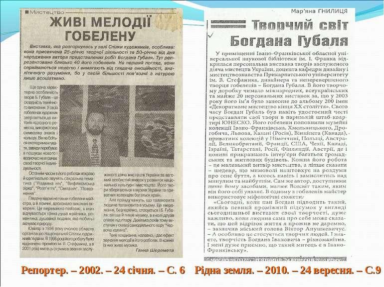 Рідна земля. – 2010. – 24 вересня. – С.9 Репортер. – 2002. – 24 січня. – С. 6