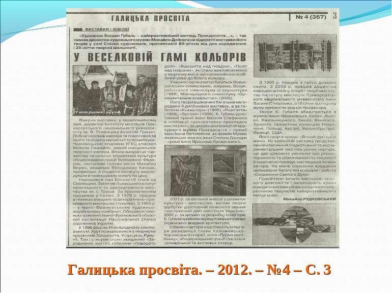 Галицька просвіта. – 2012. – №4 – С. 3