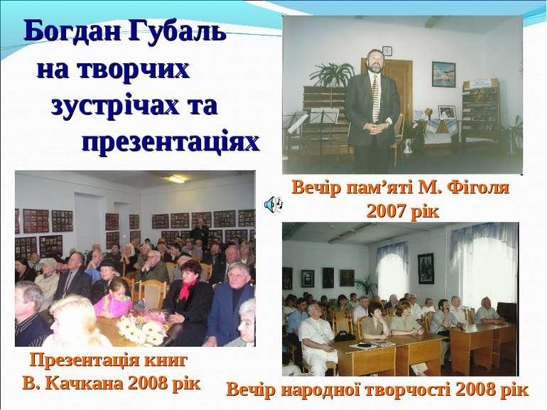 Вечір народної творчості 2008 рік Вечір пам'яті М. Фіголя 2007 рік Богдан Губ...