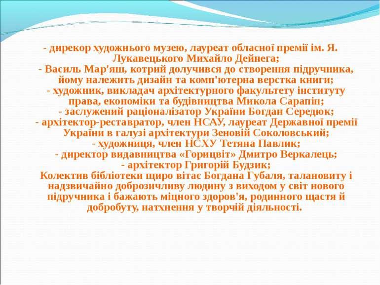 - дирекор художнього музею, лауреат обласної премії ім. Я. Лукавецького Михай...