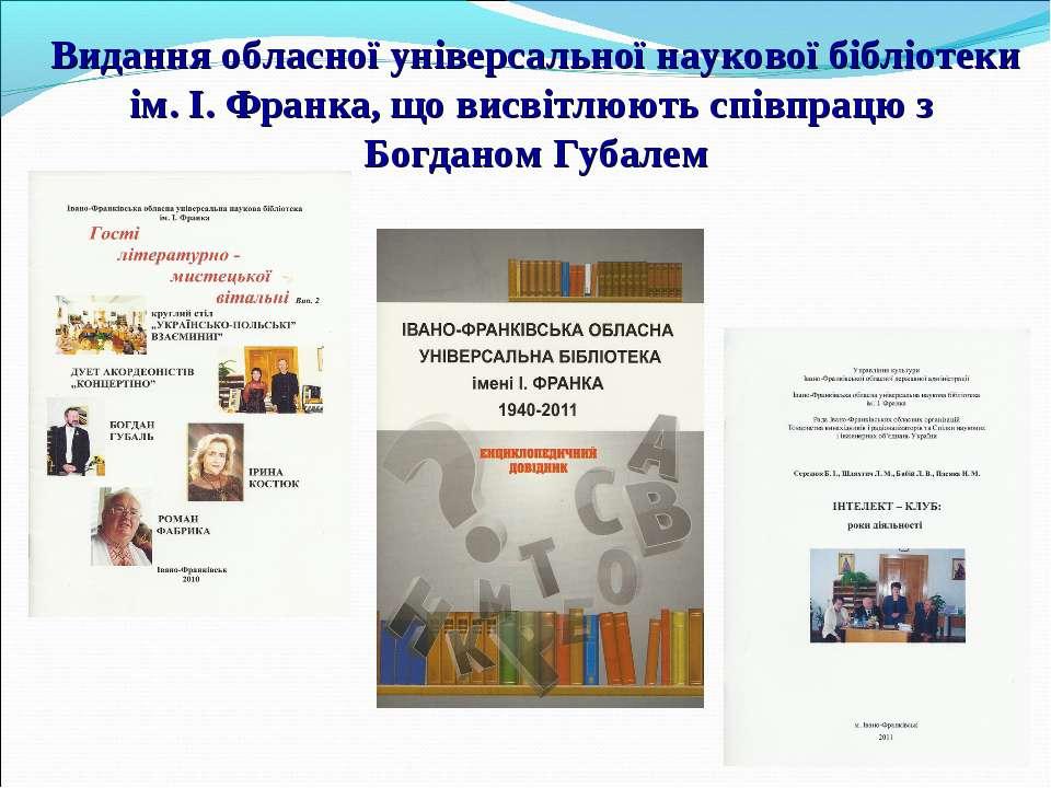 Видання обласної універсальної наукової бібліотеки ім. І. Франка, що висвітлю...