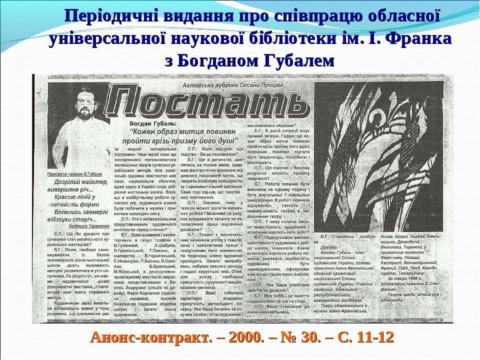 Анонс-контракт. – 2000. – № 30. – С. 11-12 Періодичні видання про співпрацю о...