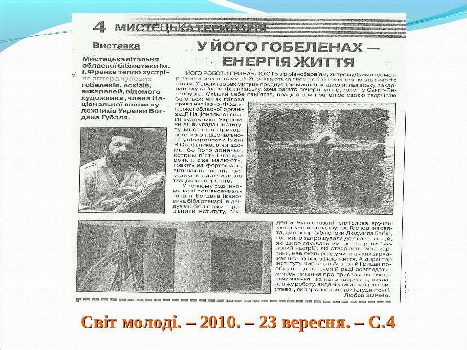 Світ молоді. – 2010. – 23 вересня. – С.4
