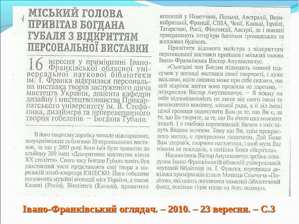 Івано-Франківський оглядач. – 2010. – 23 вересня. – С.3