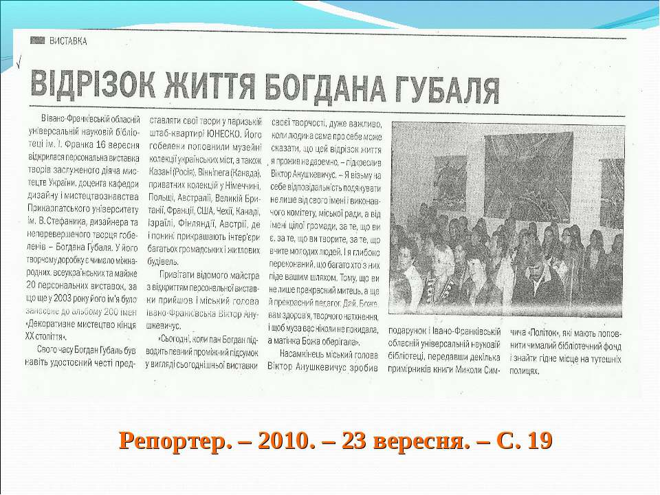 Репортер. – 2010. – 23 вересня. – С. 19