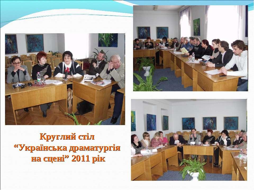 """Круглий стіл """"Українська драматургія на сцені"""" 2011 рік"""