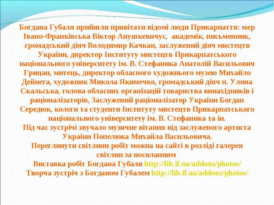 Богдана Губаля прийшли привітати відомі люди Прикарпаття: мер Івано-Франківсь...
