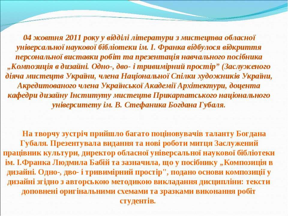 04 жовтня 2011 року у відділі літератури з мистецтва обласної універсальної н...