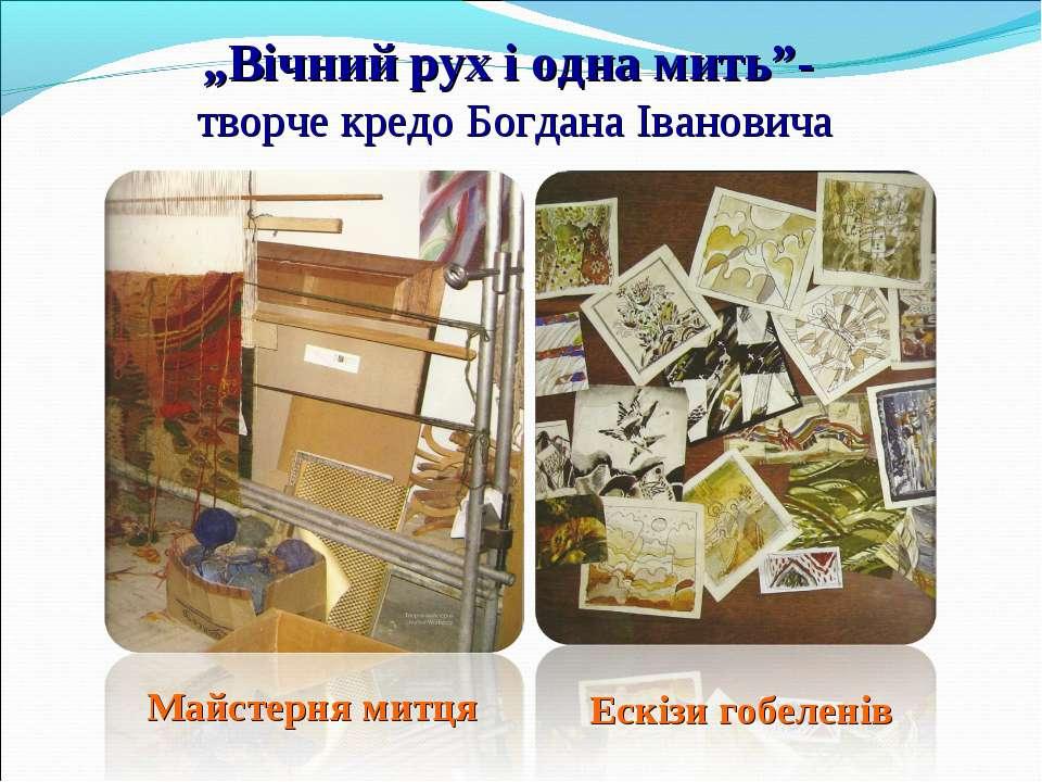"""Майстерня митця """"Вічний рух і одна мить""""- творче кредо Богдана Івановича Ескі..."""