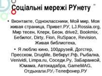 Соціальні мережі РУнету Вконтакте, Одноклассники, Мой мир, Моя живая страница...