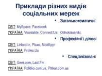 Приклади різних видів соціальних мереж Загальнотематичні: СВІТ: MySpace, Face...