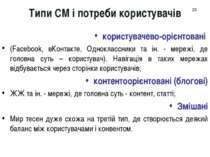 Типи СМ і потреби користувачів користувачево-орієнтовані (Facebook, вКонтакте...
