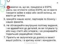 4. Зважаючи на, що ви, працюючи в ESPN, увесь час втілюєте собою ESPN, ви не ...