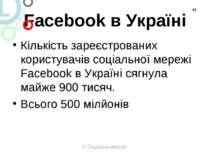 Facebook в Україні Кількість зареєстрованих користувачів соціальної мережі Fa...