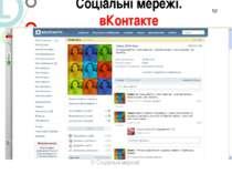 * 3/ Соціальні мережі Соціальні мережі. вКонтакте