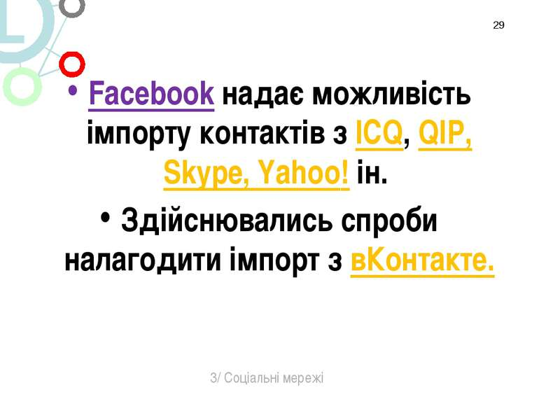 Facebook надає можливість імпорту контактів з ICQ, QIP, Skype, Yahoo! ін. Зді...