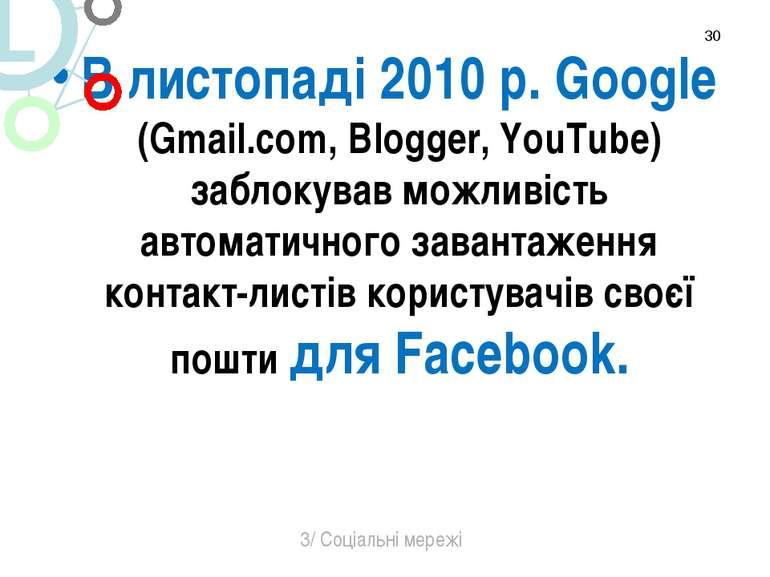 В листопаді 2010 р. Google (Gmail.com, Blogger, YouTube) заблокував можливіст...