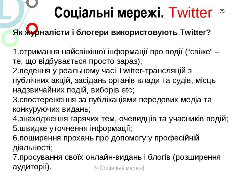 * 3/ Соціальні мережі Соціальні мережі. Twitter Як журналісти і блогери викор...