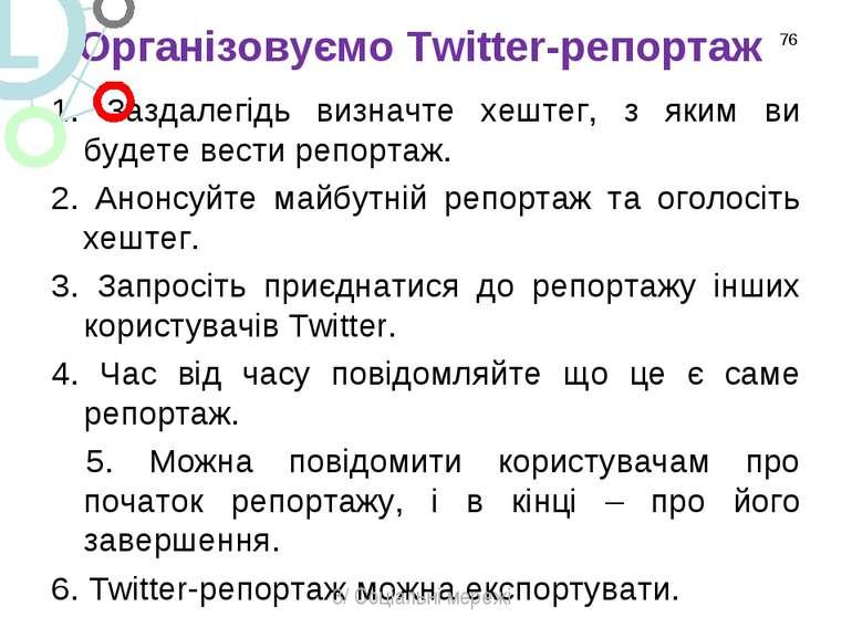 Організовуємо Twitter-репортаж 1. Заздалегідь визначте хештег, з яким ви буде...