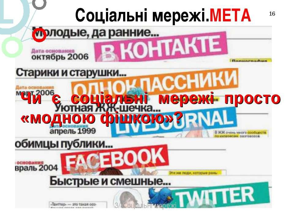 * 3/ Соціальні мережі Соціальні мережі.МЕТА Чи є соціальні мережі просто «мод...