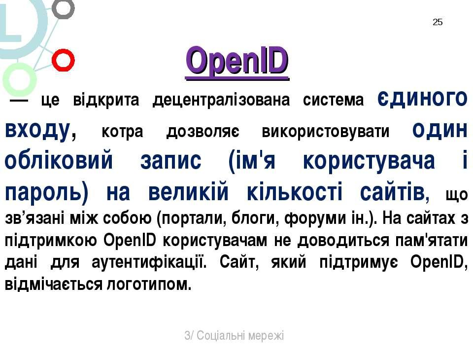 * OpenID — це відкрита децентралізована система єдиного входу, котра дозволя...