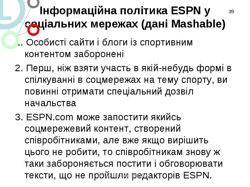 Інформаційна політика ESPN у соціальних мережах (дані Mashable) 1. Особисті с...