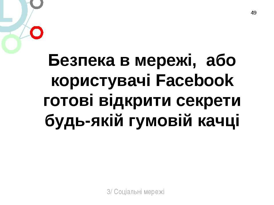 Безпека в мережі, або користувачі Facebook готові відкрити секрети будь-якій ...