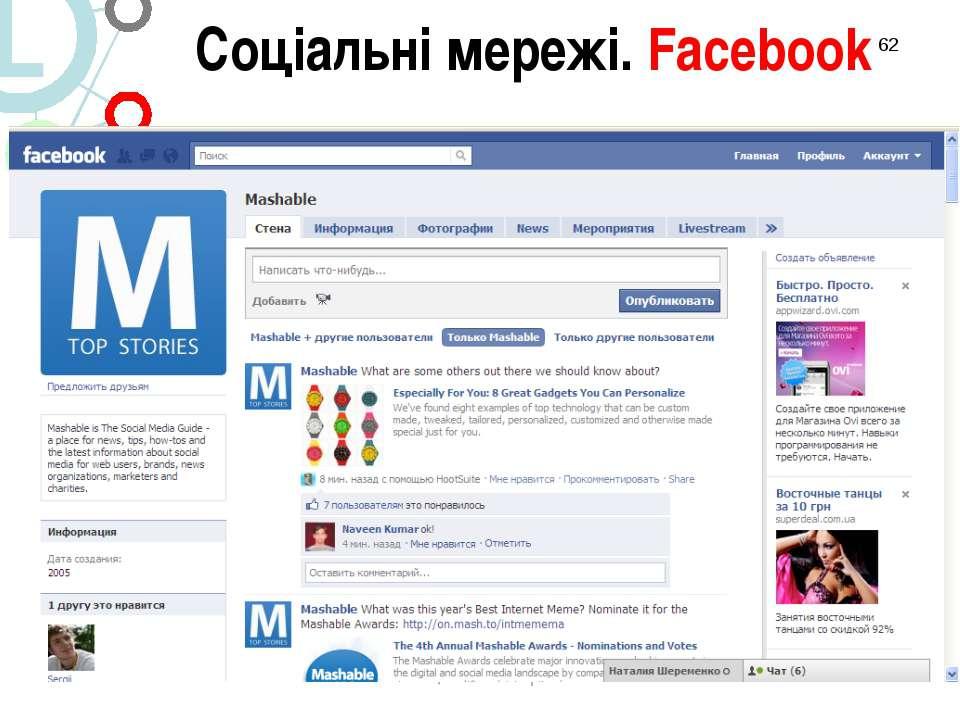 * 3/ Соціальні мережі Соціальні мережі. Facebook